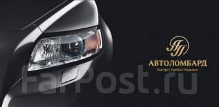 Автоломбард (Авто на хранение у собственика)
