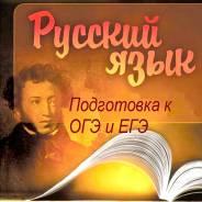 Репетитор русского языка и литературы. Высшее образование, опыт работы 27 лет