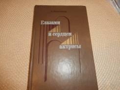 Н. Михайловская. Глазами и сердцем актрисы. Изд.1986.