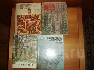 Книги дальневосточные приключения