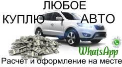 Срочный выкуп авто в любом состоянии!