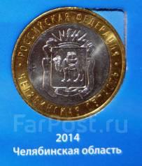 10 рублей 2014 г. Челябинская область.
