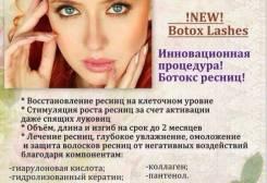 Botox Lashes- восстановление ресниц