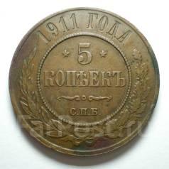 5 копеек 1911 • Медь XF