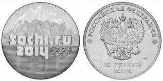 25 рублей (Сочи) Эмблема Игр Сочи (Горы) 2014 г. в упаковке