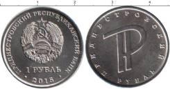 Приднестровье ЗНАК Рубля - 2015 год