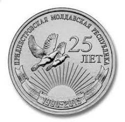 Приднестровье 25 ЛЕТ Республике - 2015 год