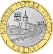 Выборг СПМД 10 рублей биметалл