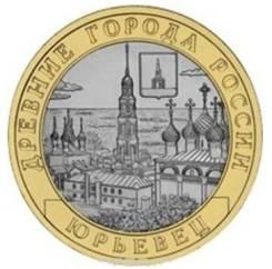 Юрьевец СПМД 10 рублей биметалл