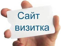Сайт с пакетом бесплатных услуг за 8000 руб.