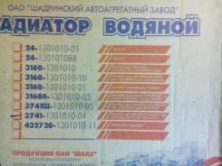 Радиатор охлаждения двигателя. УАЗ 3151, 31512 УАЗ Буханка, 3909
