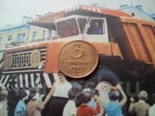 Средние Советы! 3 копейки 1949 года.