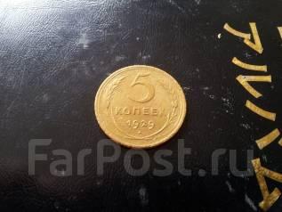 Ранние Советы! Нечастые 5 копеек 1929 года.