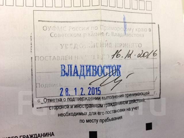 Как оформить временную регистрацию владивосток обязательная ли регистрация иностранного гражданина