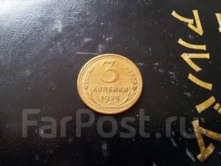 Ранние Советы! 3 копейки 1929 года.