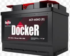 Docker. 3 600А.ч., производство Россия
