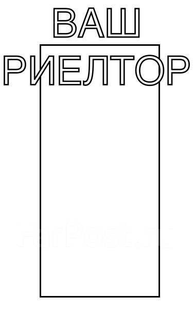 """Продам дом с участком в """"Плодово-ягодном""""(пригород). От агентства недвижимости (посредник). Схема участка"""
