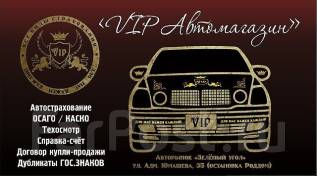 VIP Автомагазин. Справка-счет, Договор, ОСАГО, Автострахование, Дубликаты