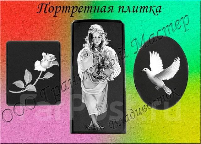 Фото на памятник / Фотокерамика / Портретная плитка