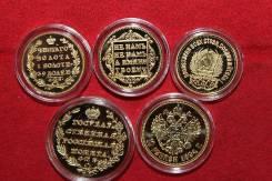 Копии царских рублей. 5 монет. позолота 24к