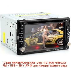 Универсальная автомобильная магнитола 2DIN DVD+TV+SD+FM