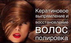 Полировка волос! Кератиновое выпрямление и восстановление волос!
