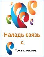 """Специалист отдела технического сопровождения. ПАО """"Ростелеком"""". Улица Светланская 111"""