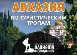 Абхазия. Экскурсионный тур. По туристическим тропам