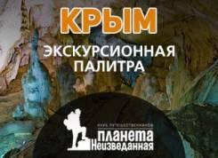 Крым. Экскурсионный тур. Крым: экскурсионная палитра
