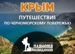 Крым. Экскурсионный тур. Путешествие по черноморскому побережью