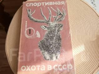 Спортивная охота в СССР. В 2-х т. Т.1.