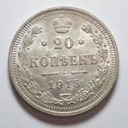 20 копеек 1915 года ВС #1 • Серебро AU