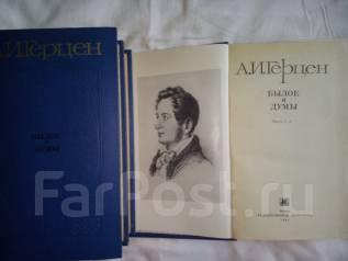 Герцен А. И., Былое и думы, 3 тома