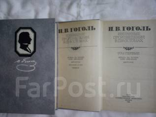Гоголь Н. В., 2 тома