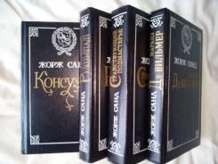 Жорж Санд, 4 книги