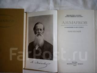 Майков А. Н., 2 тома