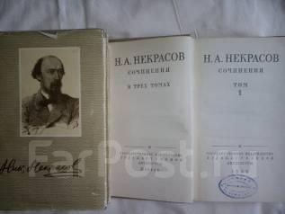 Некрасов Н. А., 3 тома