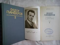 Панферов Ф., 6 томов