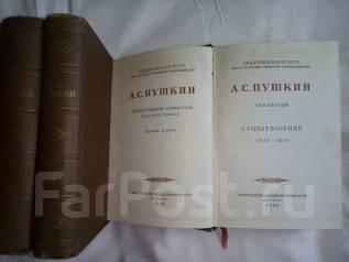 Пушкин А. С., Полное собрание сочинений