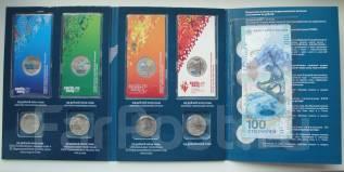 Альбом Сочи. 4 цветных, 4 обычных монеты, купюра 100 рублей