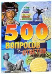 «500 вопросов и ответов» Книга для любознательных деток и их родителей