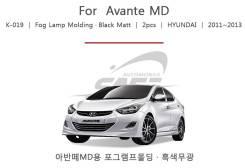 Ободок противотуманной фары. Hyundai Avante, MD Hyundai Elantra, MD