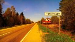 Участок у леса 10 соток, деревня Толстяково Солнечногорский район МО. 1 000 кв.м., собственность, электричество, от частного лица (собственник)