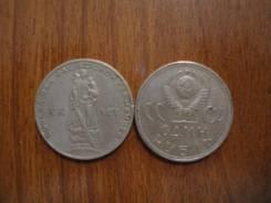 1 рубль 1965 20 лет победы в ВОВ