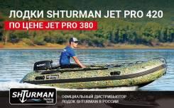 Shturman Pro 420. Год: 2016 год, длина 4,20м., двигатель подвесной, 40,00л.с.