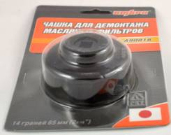 Чашка для демонтажа масляных фильтров 14-граней 65 мм.