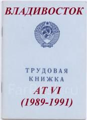 Трудовая книжка АТ VI (1989-1991) чистая