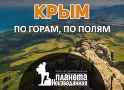 Крым. Экскурсионный тур. Крым: по горам, по полям