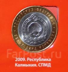 10 рублей Республика Калмыкия СПМД
