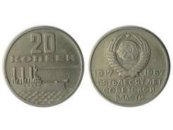 20 копеек 1967 год. Юбилейные.